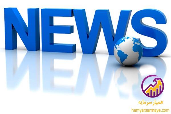 بررسی اخبار بورسی جهت موفقیت در بورس