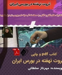 ثروت نهفته در بورس ایران - همیار سرمایه