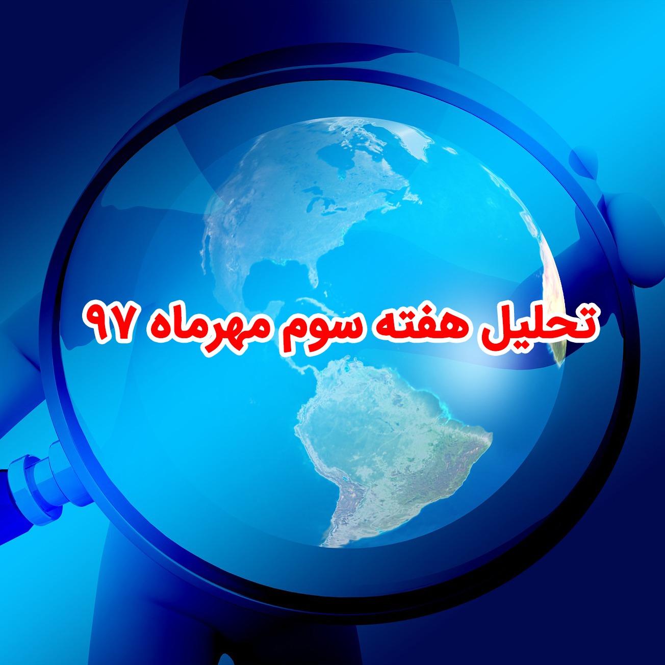 تحلیل بنیادی هفته سوم مهرماه 97