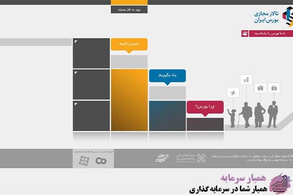 تالار مجازی بورس برای پیشرفت