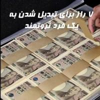 7 راز برای تبدیل شدن به یک فرد ثروتمند و پولدار شدن در سن 20 تا 30 سالگی