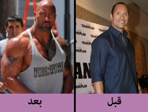 the rock before and after