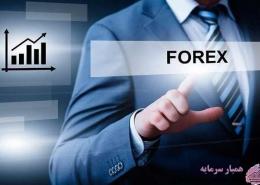 فارکس (forex)