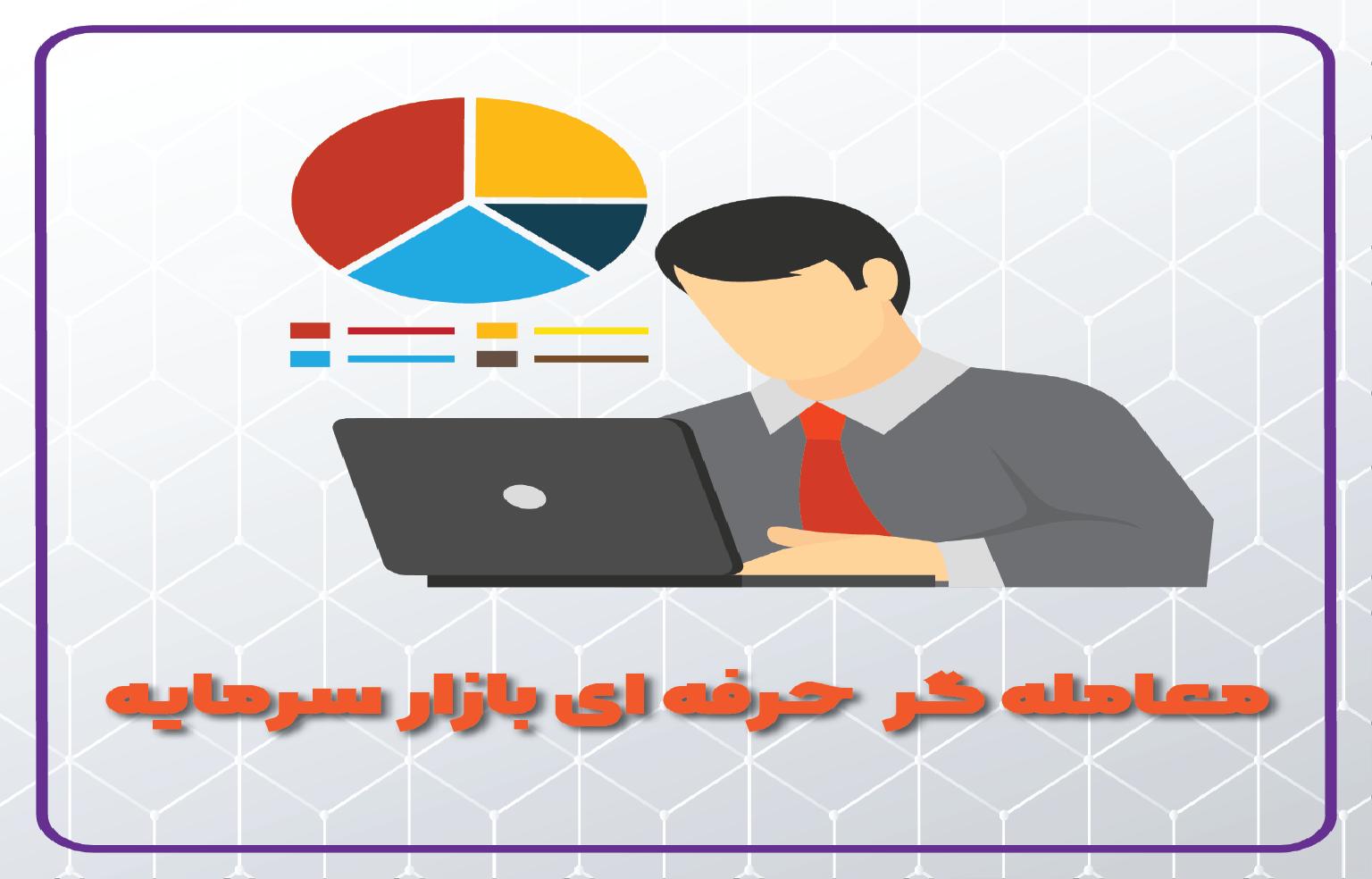 دوره جامع تربیت معامله گر حرفه ای بازار سرمایه