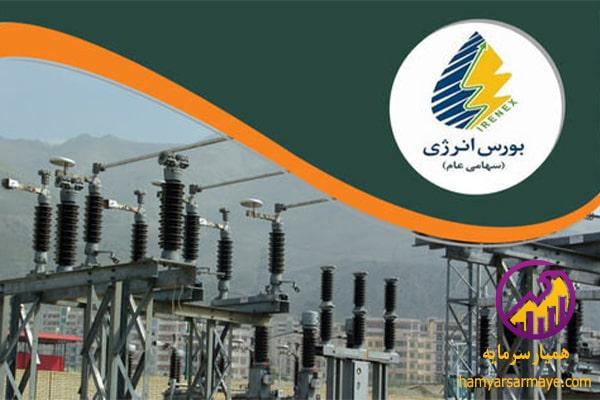 اهداف بورس انرژی و برق چیست