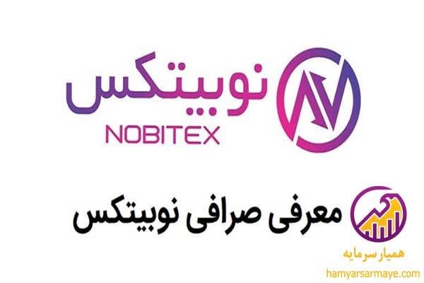 بهترین صرافی ارز دیجیتال ایرانی