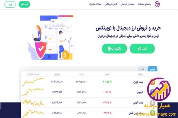 صرافی آنلاین معتبر ایرانی