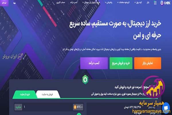 بهترین صرافی های ایرانی